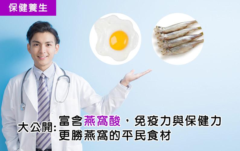 提升免疫力的好食材