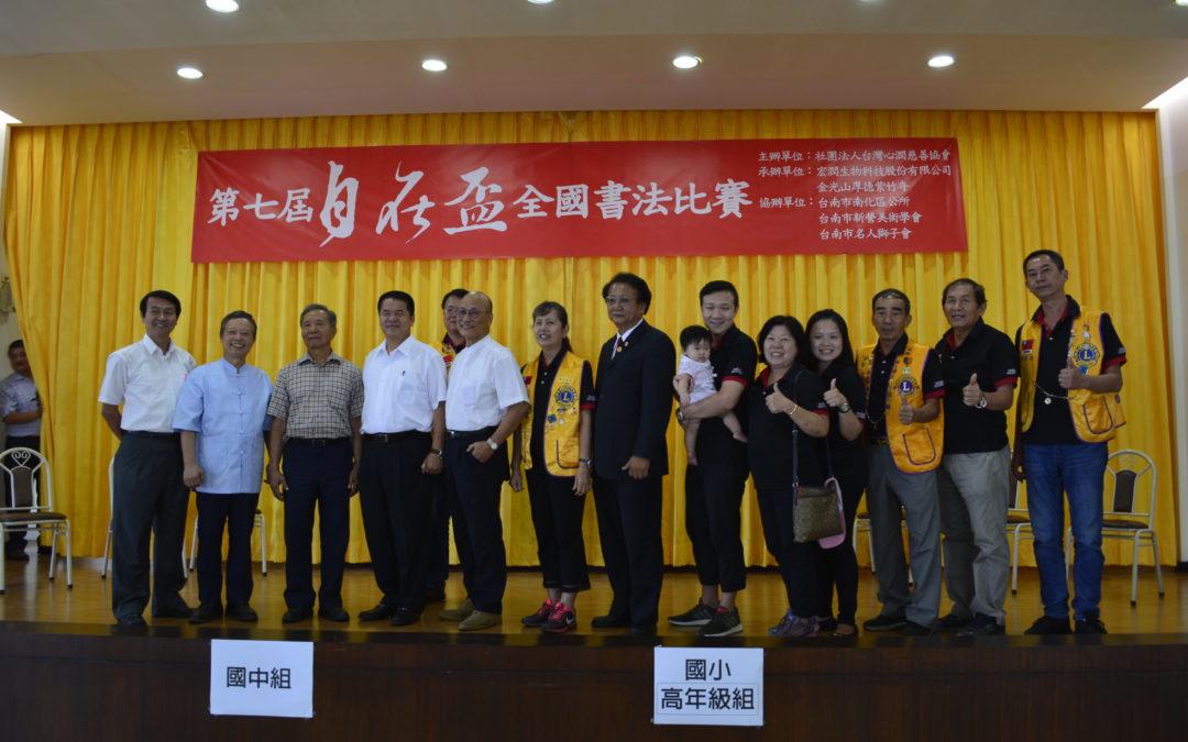 第七屆自在盃書法比賽得獎名單