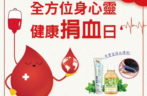 健康捐血日